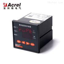 安科瑞智能溫濕度控製器  1路測量