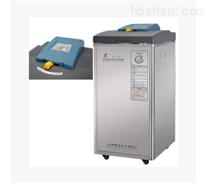 75L立式壓力蒸汽滅菌器/高壓滅菌消毒鍋