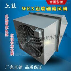 WEX边墙轴流排风机
