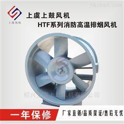 HTF-I-10第五防火分区排烟兼排双速风机