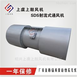 SDS(R)-9-4P-8-33°隧道施工轴流风机18.5KW