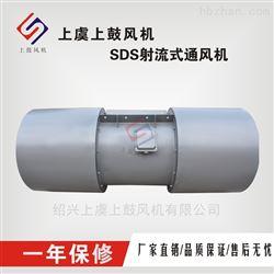 SDS-12.5-4P-37Kw隧道射流风机