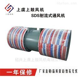 15kwSDS-7.1-2P-6-18°吊装式隧道轴流风机