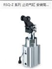 RSDQA40-30DZ固定安装;日本SMC止动式气缸