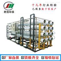 君浩JH1-100T/H反渗透水处理设备量身定制