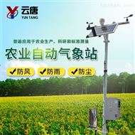 YT-QXNY农业气象站设备
