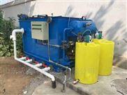 洗浴污水处理一体化设备