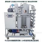 PLC触摸屏全自动控制变压器油真空滤油机