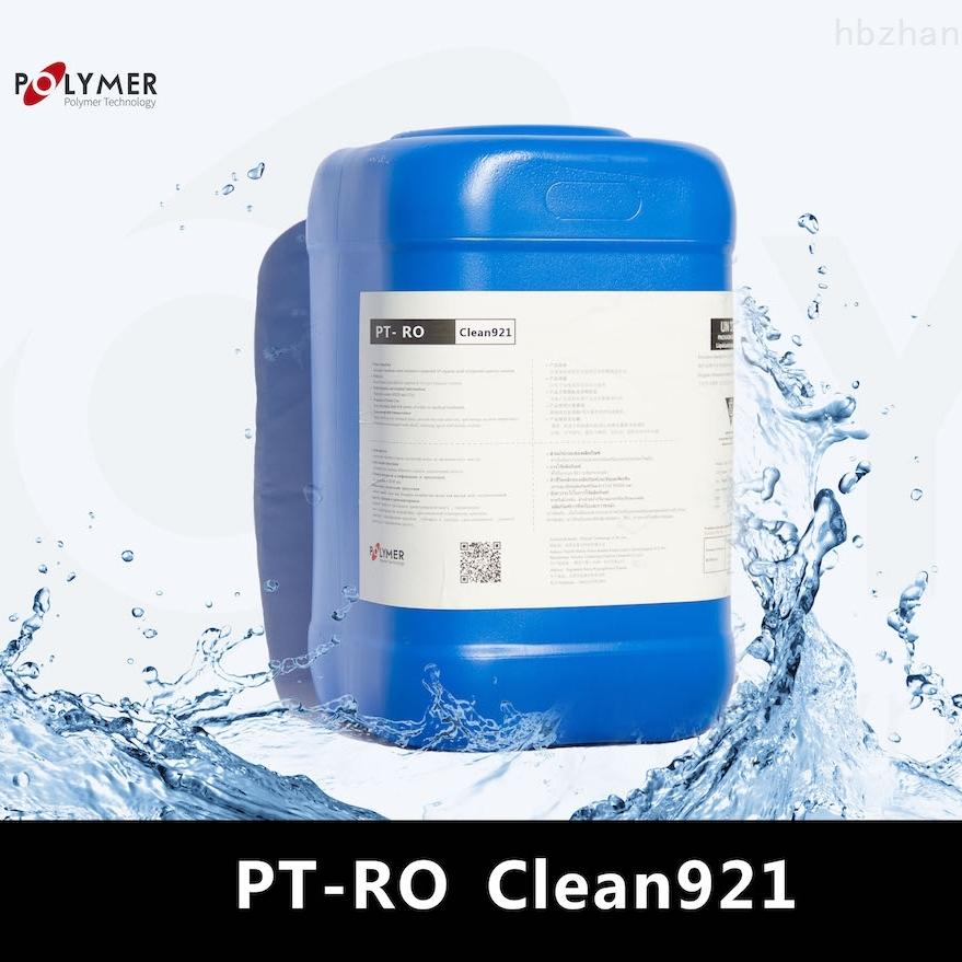 英国宝莱尔反渗透酸性清洗剂、高效清洗