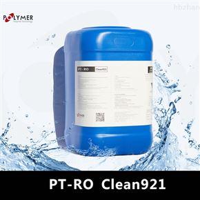 PT-RO Clean英国宝莱尔反渗透酸性清洗剂、高效清洗