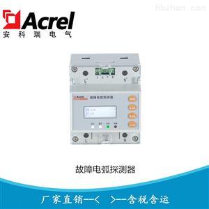 AAFD-40安科瑞故障电弧探测器 电火花断路器