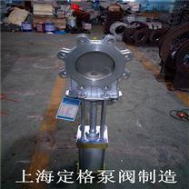 不鏽鋼氣動刀形閘閥