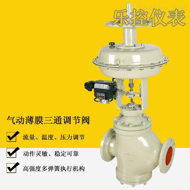 控制蒸汽流量压力温度气动薄膜双座调节阀
