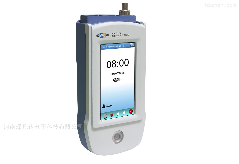 DZB-712F型水质便携式多参数分析仪
