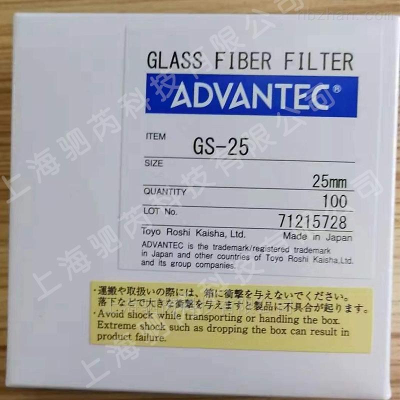 ADVANTEC孔径0.6um玻璃纤维滤纸GS25