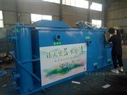 泰安机械加工厂清洗含油废水处理设备