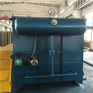 大型碳钢加压溶气气浮机出水达标