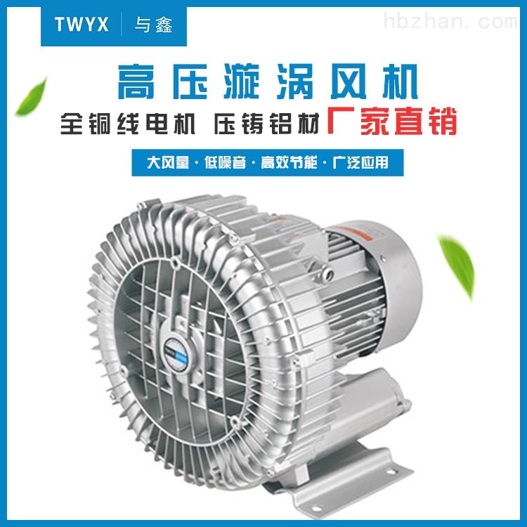灌装包装机旋涡气泵