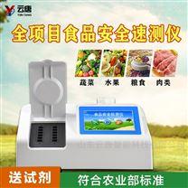 便携食品检测仪器