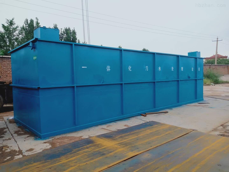 福建南平生活污水处理设备