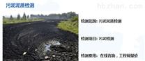 深圳淤泥检测中心