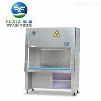 BSC-1600IIB2全排生物洁净安全柜