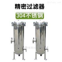 304不鏽鋼精密過濾器 卡箍式5芯大流量 定製