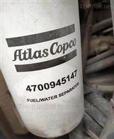 阿特拉斯空压机油水燃油滤芯4700945147