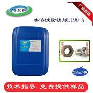 聚三元羧酸 L190防腐蝕緩蝕劑 生產廠家