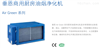 T1001(AG)~T5005(AG)美国垂恩TRION商用厨房油烟净化机