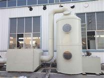 酸碱中和废气喷淋塔