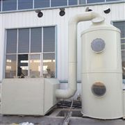 耐酸碱废气中和喷淋塔