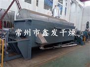 化工汙泥幹燥機