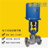 蒸汽温度控制电子式电动调节阀