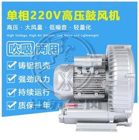 真空纸箱机械旋涡气泵