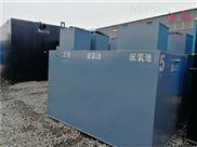 150噸每天河南商丘汙水處理裝置廠家