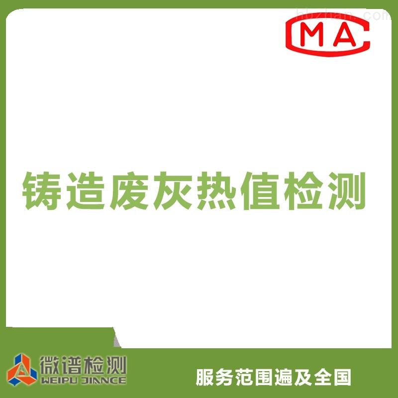 铸造废灰热值检测机构