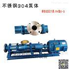 G30-2防爆电机螺杆泵轴不锈钢泵