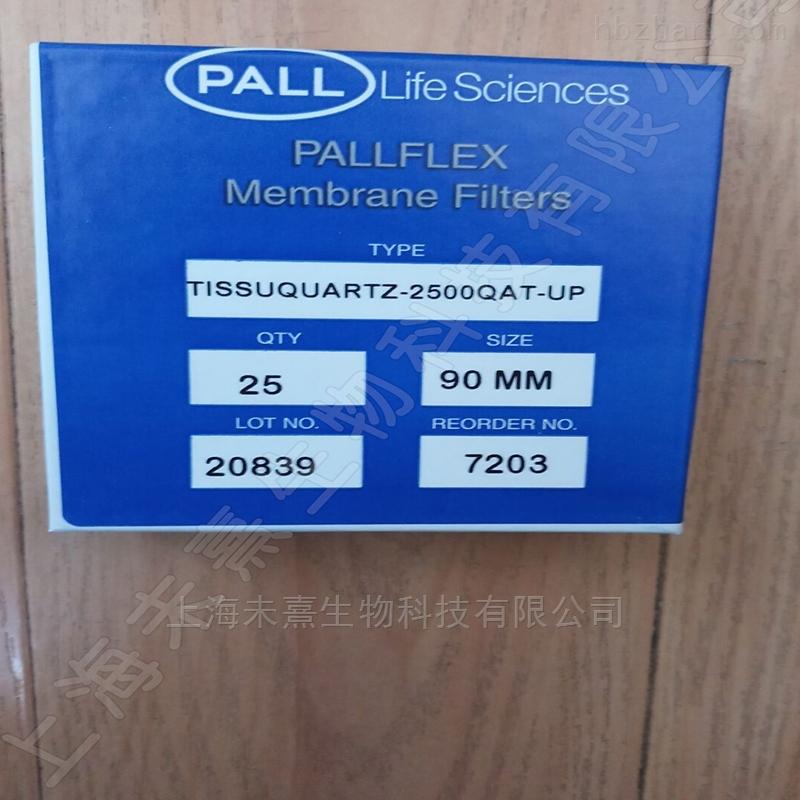 美国PALL 颇尔PM2.5检测石英滤纸90mm直径