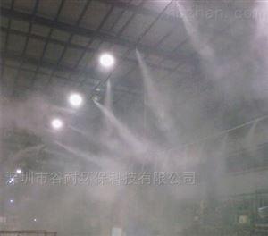 干雾降尘设备厂家