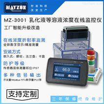 智能型DMF 溶液濃度在線監控儀 測試儀