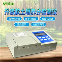 FT-Q800肥料养分检测仪品牌