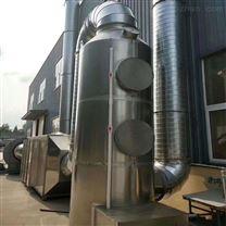 恶臭气体废气处理设备