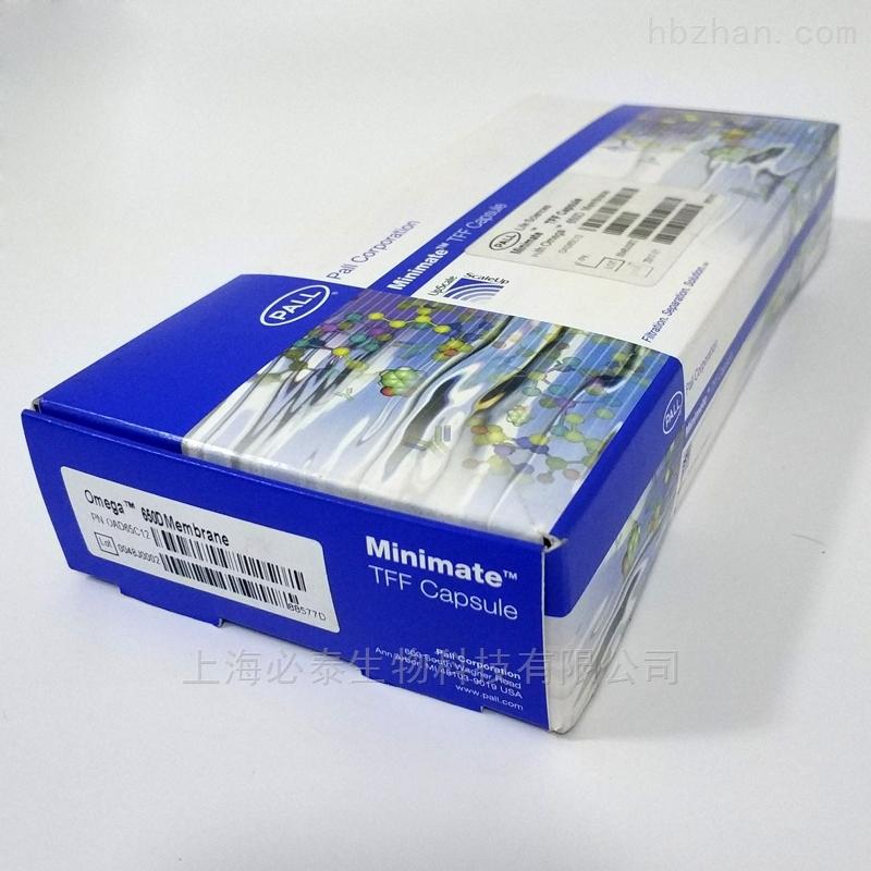 Pall Minimate小型超滤膜包1K10K100K1000K