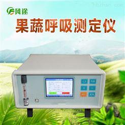 FT-HX20果蔬呼吸作用测定仪器