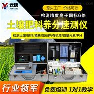YT-TRC全项目土壤肥料养分速测仪厂家