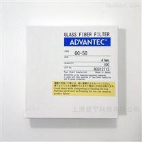 日本ADVANTEC孔径0.5um玻璃纤维滤纸