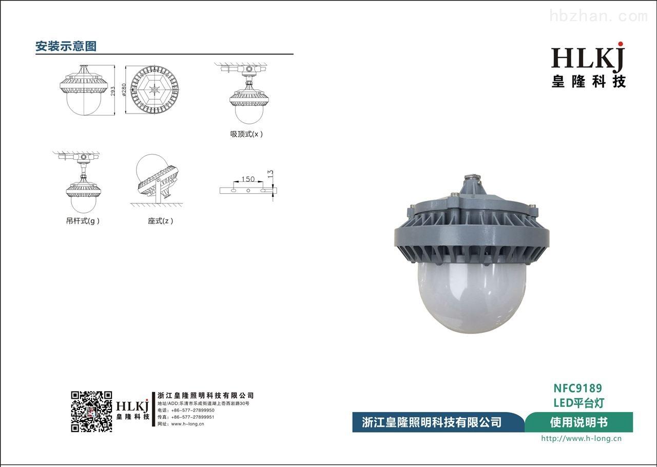 LED平台灯海洋王LED吸顶式工作灯NFC9189