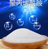 四川泸州聚丙烯酰胺絮凝剂供应商