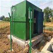 wsz -a-1.5m3/h生活污水处理一体化设备